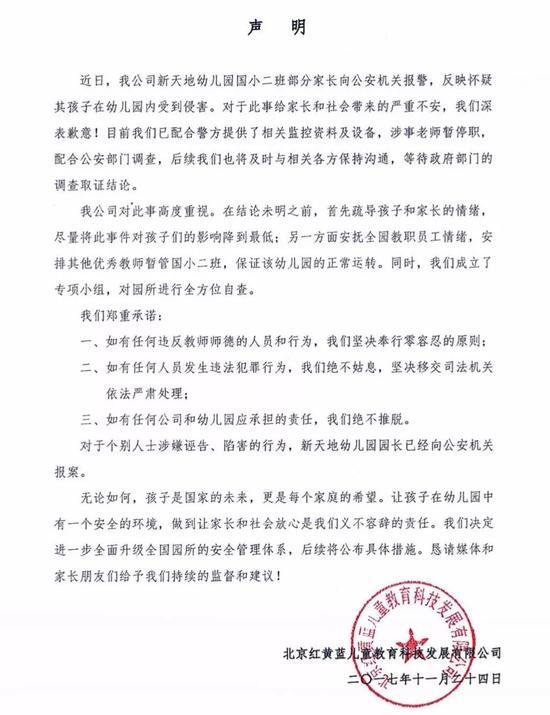 声明 北京红黄蓝儿童教育科技发展有限公司 二零一七年十一月二十四日