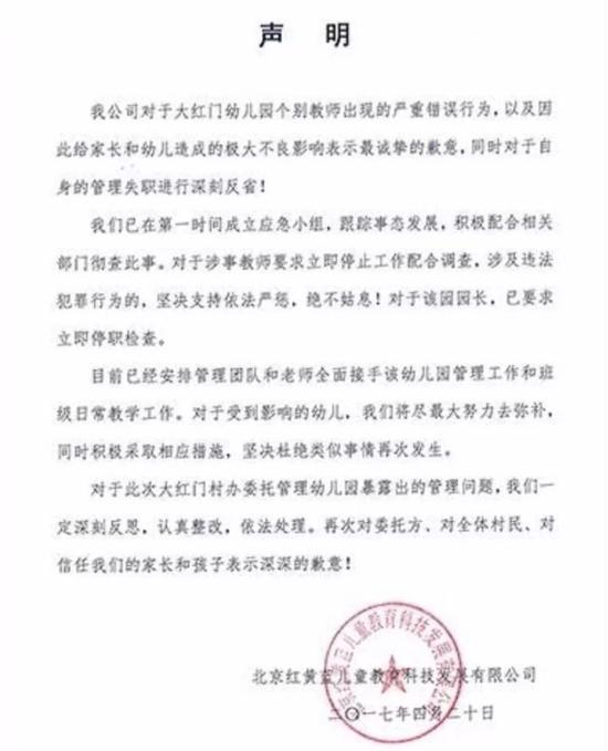 声明 北京红黄蓝儿童教育科技发展有限公司 二零一七年四月二十日