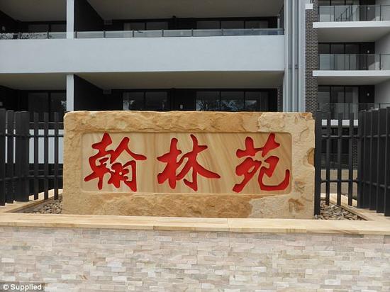 澳大利亚公寓取名翰林院 为吸引华人投资者|