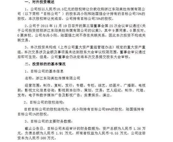 华谊公告截图