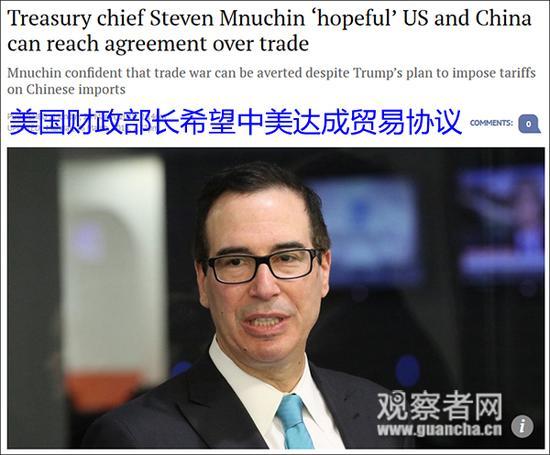 美国财政部长姆努钦 报道截图