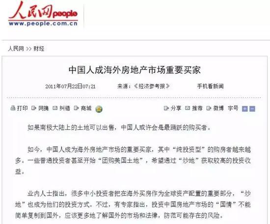 海外房产是中国高净值人群最为热衷的投资项目