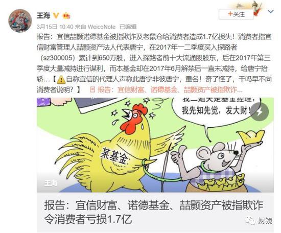 疑似职业打假人王海发布的微博