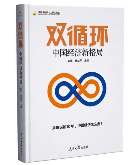 """黄益平:""""以国内经济大循环为主"""" 是为了促成新的国际经济大循环"""