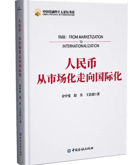 厉以宁、张晓慧推荐:人民币从市场化走向国际化
