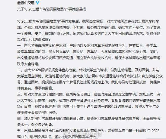 山西官方回应出租围堵滴滴:严厉打击黑出租黑网约车