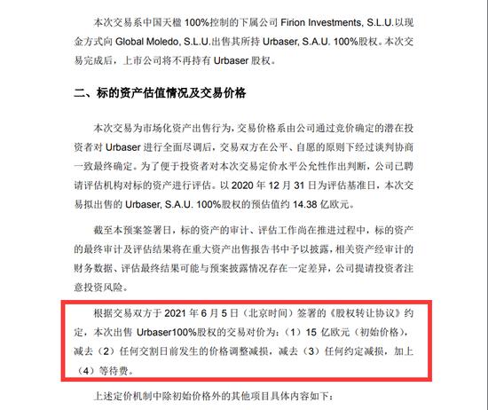 晚间公告热点追踪:中国天楹总市值126亿元 却拟116.7亿出售股权