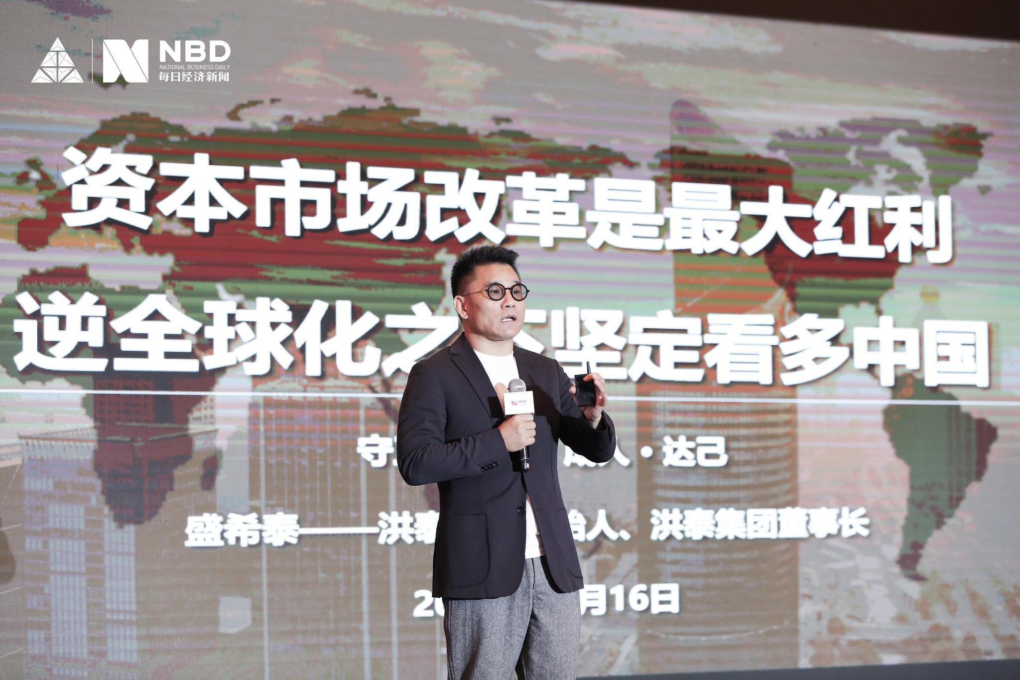 洪泰集团董事长盛希泰:逆全球化之下坚定看多中国