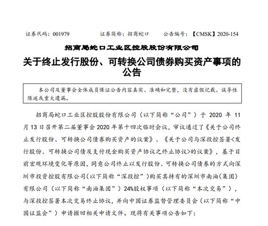 """70亿收购南油计划""""夭折"""" 招商蛇口""""前海涅槃""""又搁浅?"""