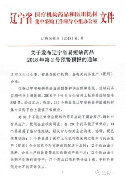 广济药业维生素B2原料断供10个月后涨价3倍 被疑垄断