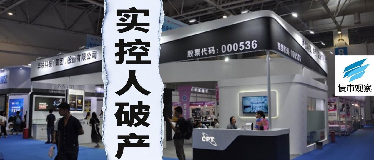 华映科技实控人破产:29亿债权凉凉 渤海中铁信托踩雷