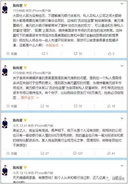 """陈伟星也陷""""录音门"""" 与李笑来再次爆发口水战"""