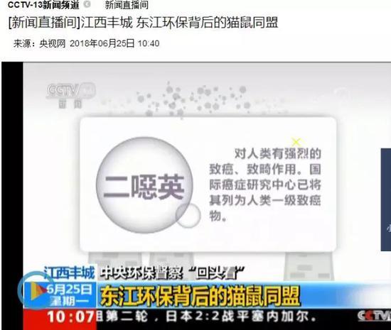 被央视点名深交所关注 东江环保居然被4家券商推荐买入