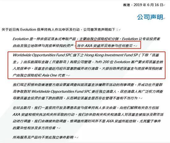图:安盛官网
