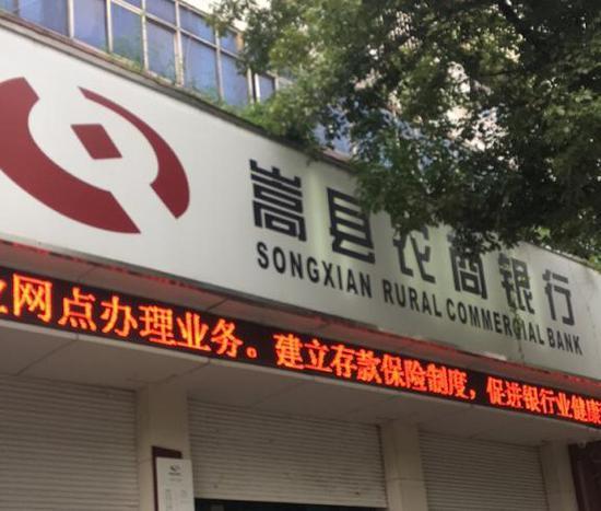"""河南嵩县农商行被列入经营异常名录 原因竟是""""弄虚作假"""""""