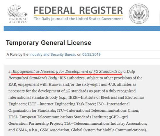 """▲截图为美国商务部开出的90天临时牌照,允许美国企业继续在国际标准组织中与华为进行""""为制定5G标准而必要的""""互动交流"""