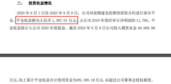 """果然""""大神"""":A股董事长带队炒期货 刚又赚了1300"""
