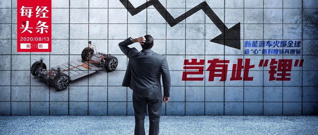 """新能源汽车造""""心""""原料锂价现状:产多少赔多少 拐点还远吗?"""