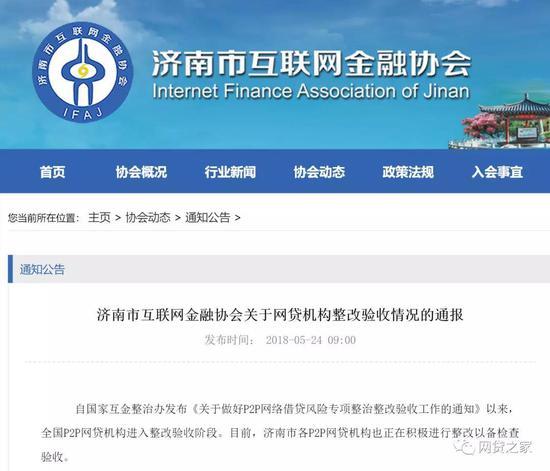 济南通报10家网贷平台进入拟申请验收名单