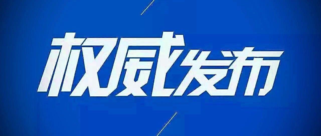 武汉:因保障疫情防控必须进城人员及滞留在外武汉市民可进城