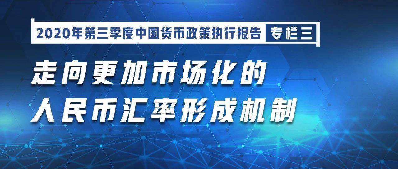 央行三季度货币政策执行报告:走向更市场化的人民币汇率形成机制