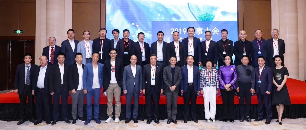 中国企业家俱乐部理事大会产生新一届理事长办公会