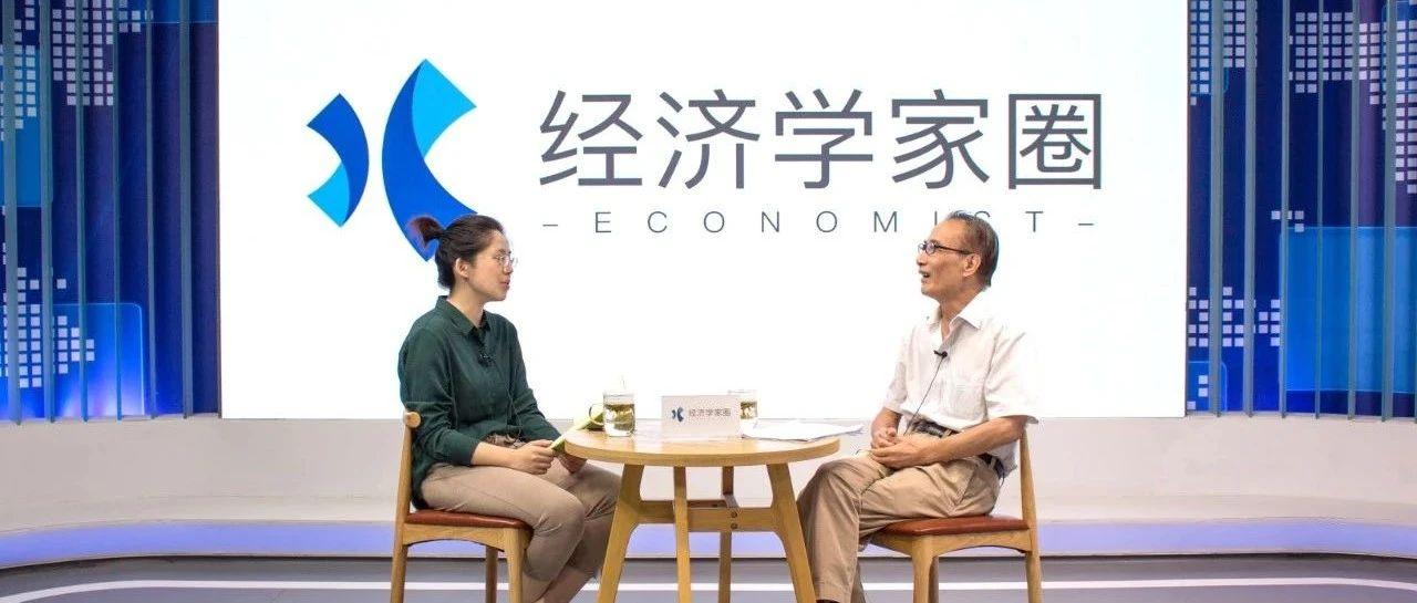 """夏斌:现在是时势造英雄的时代 是出经济学""""大家""""的时候"""