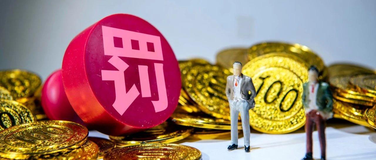 ST凯瑞董事长操纵自家股票遭罚5亿:频现天价罚单 监管力度升级