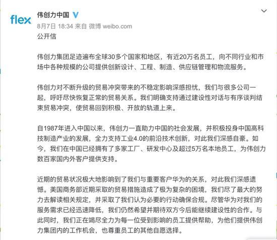 伟创力发声明:希望继续与华为合作