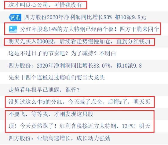 """晚间公告热点追踪:A股再现""""豪门"""" 四方股份3.4亿"""