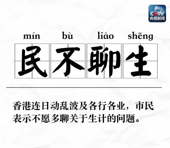 """香港动乱搞得""""民不聊生"""":商店关门倒闭 企业裁员降薪"""