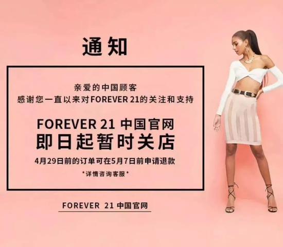 ZARA关店、Forever21败走:直播带货兴起玩法变了?