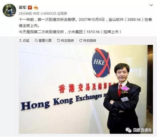 小米今天香港IPO 八年前这个团队仅仅13人