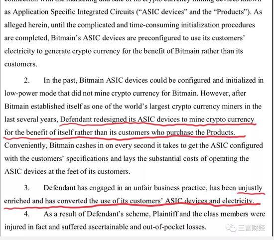 开庭申请书关于比特大陆进行不公平商业行为的描述