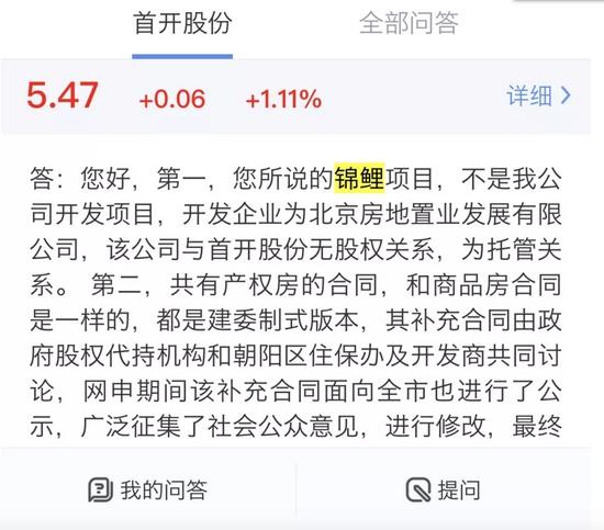 首开股份主战场北京优势地位减弱,多个共有产权项目被质疑有问题