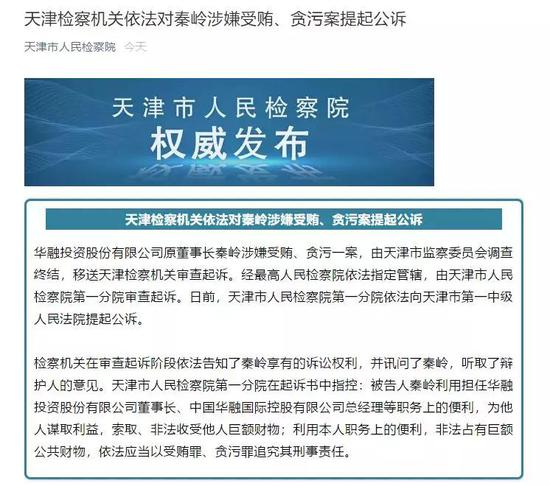 华融投资原董事长秦岭涉嫌受贿被公诉 父子双双落马
