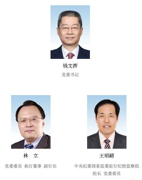 58岁农发行行长钱文挥将升任董事长 曾任多家国有大行高管