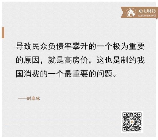 时寒冰:房地产已成中国经济发展的巨大障碍
