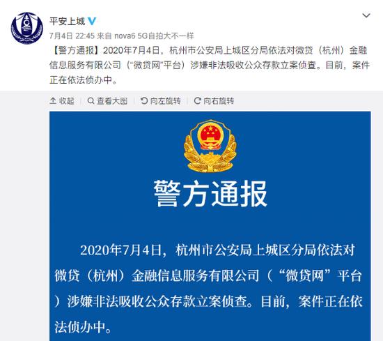 杭州第一大P2P微贷网被立案侦查 政府接管近百亿催收工作
