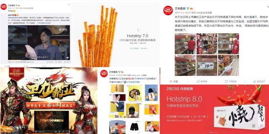 """营销出圈卫龙被传上市:营收结构单一 难撕""""垃圾食品""""标签"""
