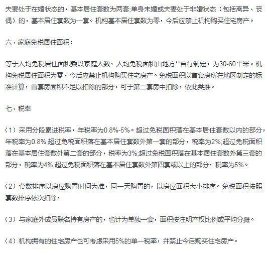 未经证实的港媒8月14日爆出的房产税细则截图