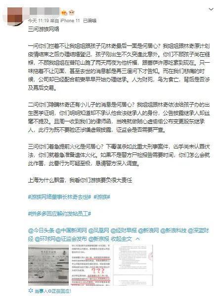 神秘女子发文为被毒杀游族网络董事长的私生子要股权