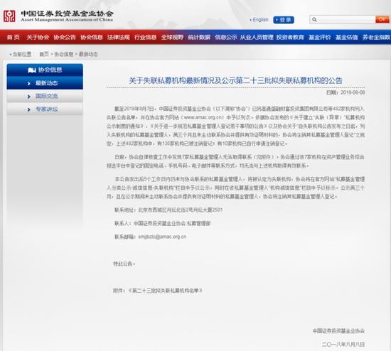 录音爆料:中精国投法人实为挂靠 总经理无从业