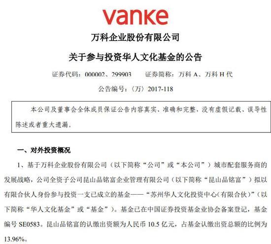 万科阿里腾讯领投华人文化完成百亿融资 为何有万科