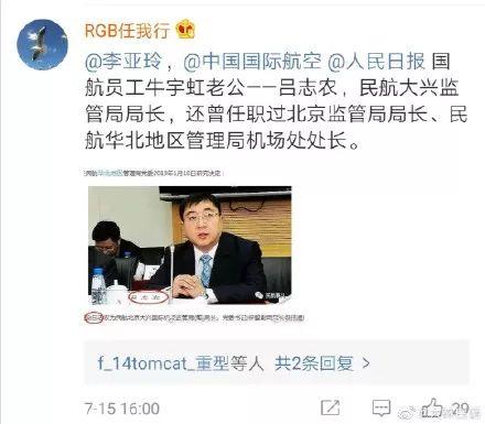 吕志农的照片也被爆出来了,显然事情正在越闹越大.