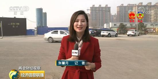 央视财经记者 张馨月: