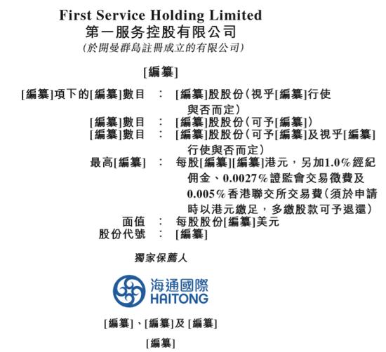 First Service提交香港股票的IPO信息物业管理收入的80%来自当代房地产