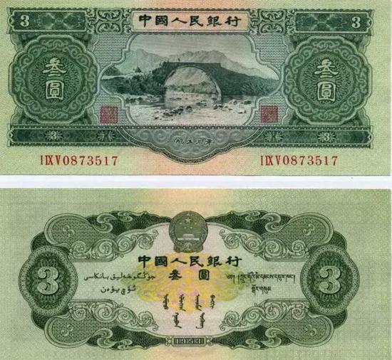 珍贵的3元面额的人民币