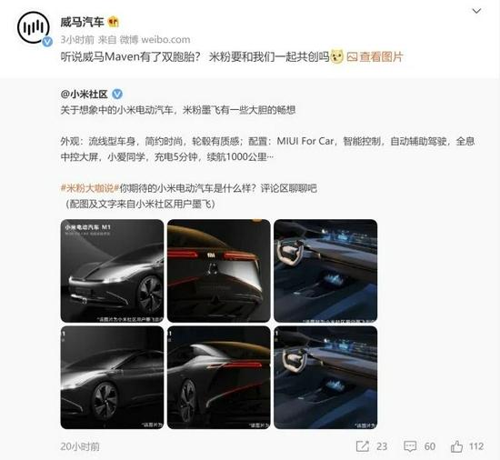 """小米""""大型社死现场"""":小米电动车假想图,被指抄袭威马M7"""