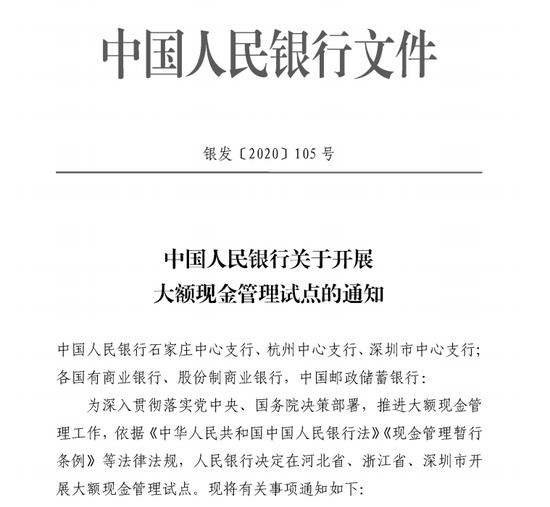 至少提前1天预约 深圳浙江两地今日起开展大额现金管理试点